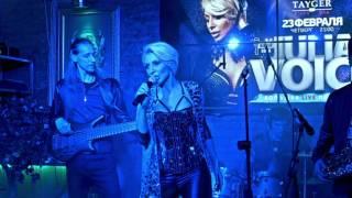 Юлия Войс - Live 2017. Новая концертная программа.