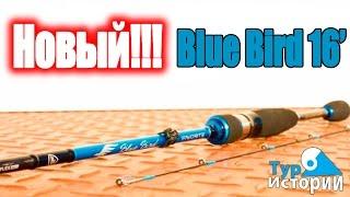 Спиннинг Favorite Blue Bird 16 / Разница между Blue Bird и Blue Bird 16...Тур Истории