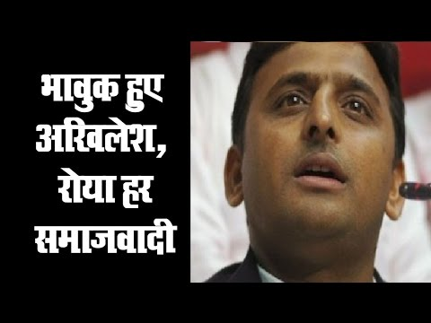 Akhilesh Yadav's emotional Speech at party office in Lucknow