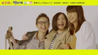 話題の「東京タラレバ娘」、吉高由里子・榮倉奈々・大島優子による豪華3...