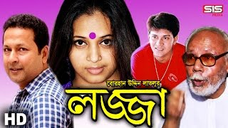 LOZZA | Bangla Movie Full HD | Bappa | Shakil Khan | Prothoma | SIS Media