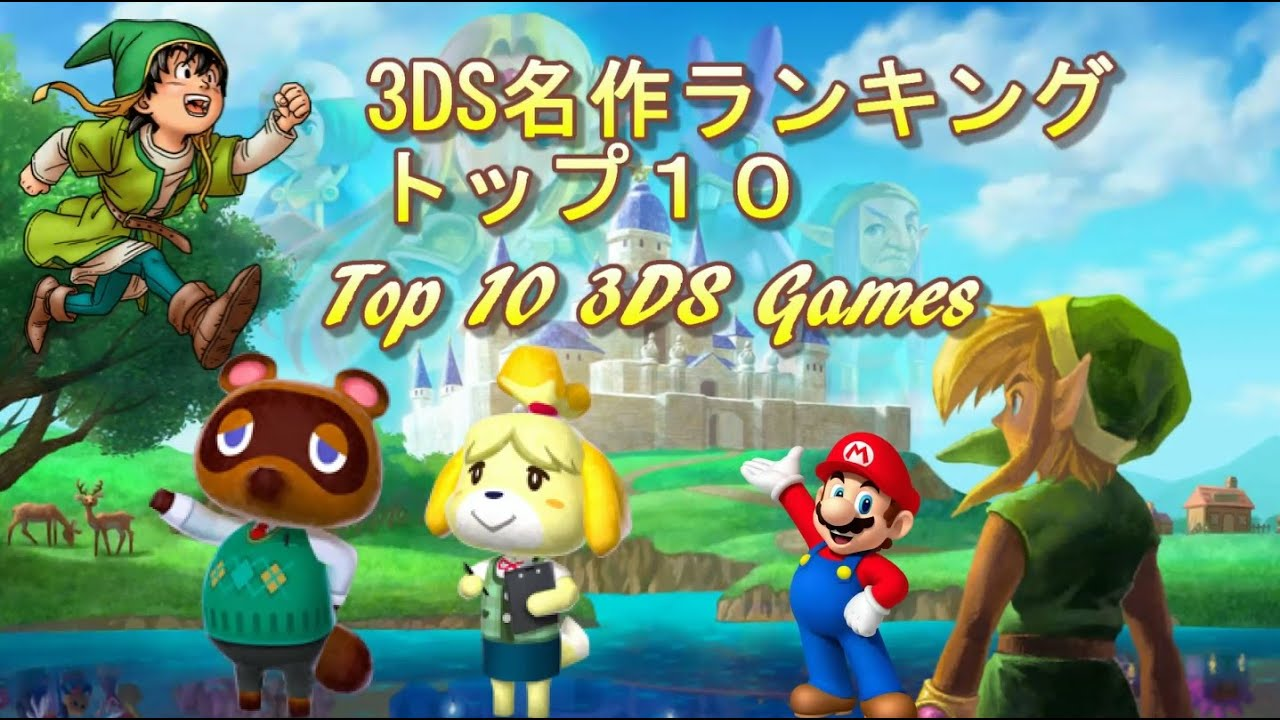 3ds 名作ランキング トップ 10 Top 10 3ds Games Youtube