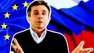 Грузия вернется в Россию? / Иванишвили против НАТО