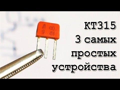 СЕКРЕТЫ и СВОЙСТВА  КТ315    (По просьбам Зрителей)