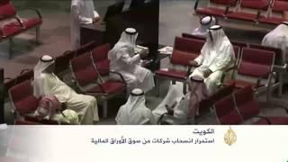 تواصل انسحاب الشركات من سوق المال بالكويت