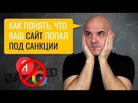 5 признаков того, что ваш сайт попал под санкции поисковиков