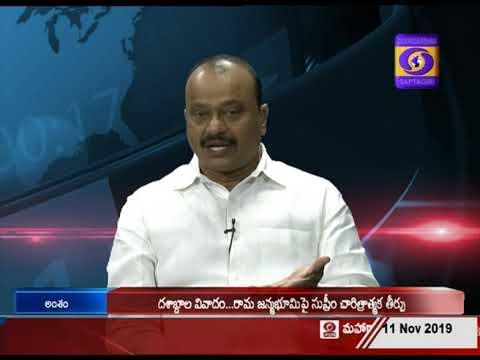 DD News Andhra Current Affairs Program 12-11-2019