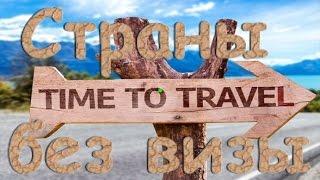 видео Безвизовые страны для россиян: визовые требования для граждан РФ