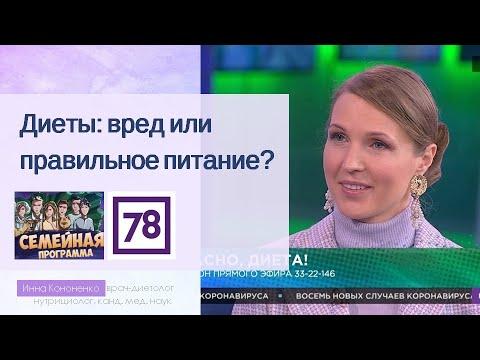 Модная диета или правильное питание. Диетолог Инна Кононенко на 78 ТВ Санкт Петербург