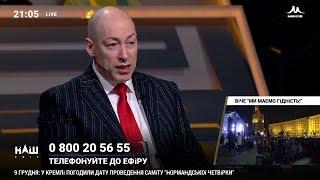 Гордон: То, что Зеленский пошел в президенты, с его стороны – подвиг и самопожертвование