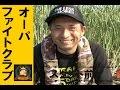 ファイトクラブ レスイズモアカップ レスイズモア編①~150531_1