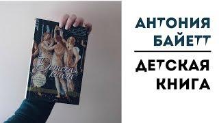 """Одна из лучших книг года    """"Детская книга"""" Антония Байетт"""