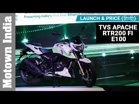 TVS Apache RTR 200 Fi E100 | Launch & Price (hindi) | Motown India