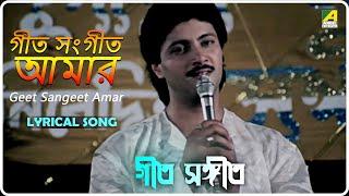 Geet Sangeet: Geet Sangeet Amar | Lyrical Video Song | Kumar Sanu