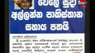 Sirasa Press Release Sirasa TV 28-07-2014