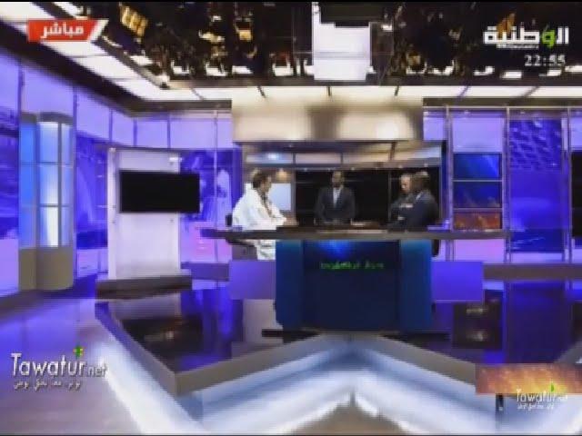 برنامج حوار انواكشوط مع د.سيدحمد الأمير والسفير المختار داهي ود.البكاي عبد المالك- قناة الوطنية