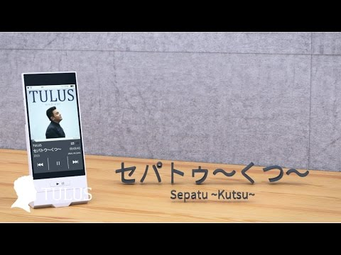 TULUS - セパトゥ〜くつ〜 (Sepatu ~ Kutsu ~) (Official Lyric Video)