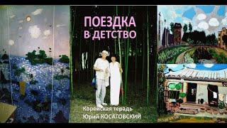 ПОЕЗДКА В ДЕТСТВО *  (1 и 2) Film Muzeum Rondizm TV