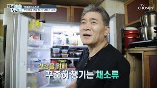 편승엽의 건강관리 비법 냉장고 大공개! #광고포함 | …