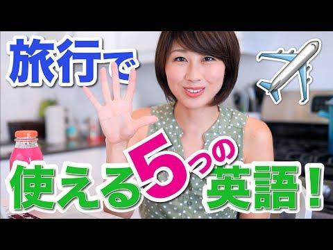 旅行先で使える便利な英語!5選!〔#559〕