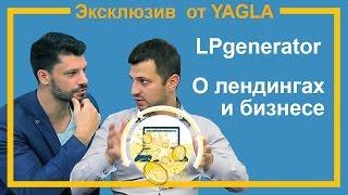 LPgenerator о развитии бизнеса