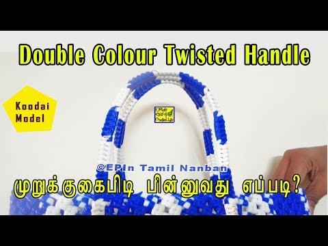 Double colour Murukku Kaipidi, Twisted Handle weaving Tutorial for Beginners
