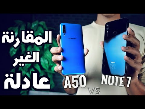 Samsung Galaxy A50 vs Xiaomi redmi note 7 | الظالم و المظلوم