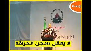 بن فليس لا يعقل أن يودع الحراقة السجون في الجزائر ويتم التكفل بهم في مراكز بالخارج