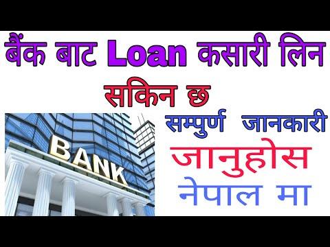 How to get loan in bank Nepal |loan process in nepal bank|how to get loan in nepal  | Bank loan ..