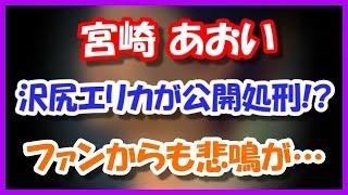 【悲報】宮崎あおい、沢尻エリカに公開処刑される・・・ 女優の宮崎あお...