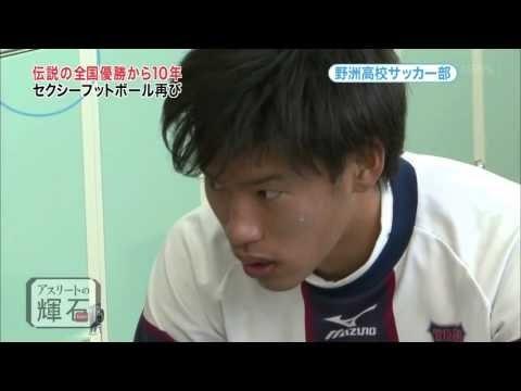 野洲高校サッカー部~伝説の全国優勝から10年 セクシーフットボール再び!~ vol2