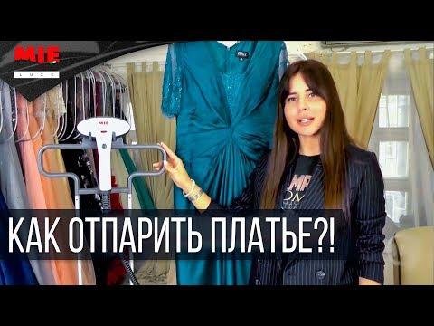 Как Отпарить Платья из Фатина, Атласа или Шифона Отпаривателем MIE Deluxe