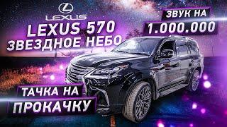 Звездное небо LEXUS 570 / Музыка на миллион / Тачка на Прокачку