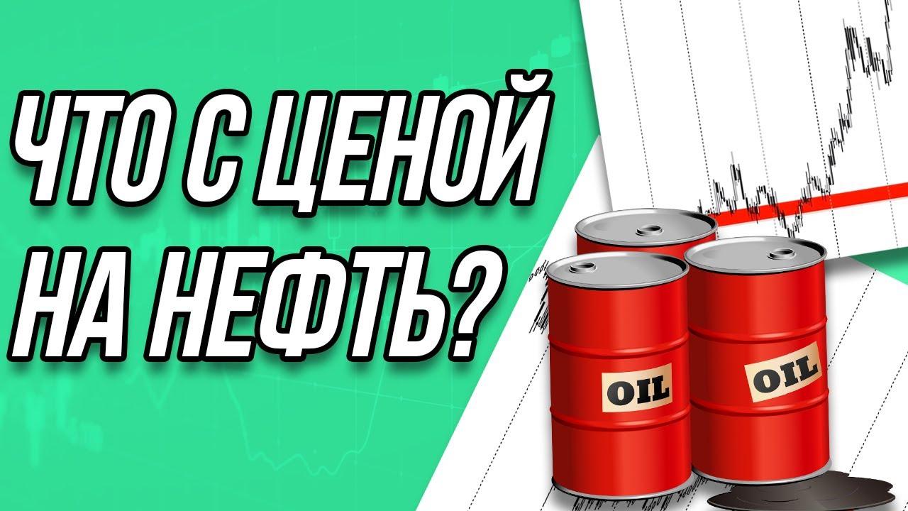 Интересные идеи по нефти. Готовые торговые сигналы на среду