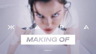 Елена Темникова - Жара / Making of Video
