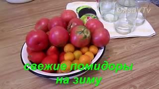 Свежие помидоры на зиму за 5 минут. Fresh tomatoes for the winter for 5 minutes.