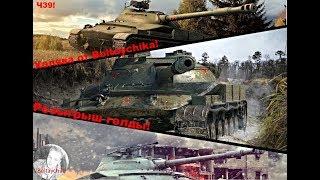 Реализация лютого ДПМ в Wolrd of tanks !!!! Розыгрыш голды ч39!