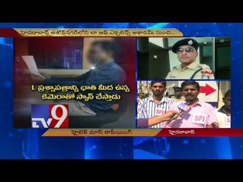 IPS officer caught cheating in UPSC exam with the help of wife - TV9