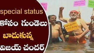 YSRCP Leader Vijay Chander protests & Demands Special Status for Andhra Pradesh   #taajavarthalu
