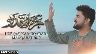 New Manqabat 2019 | Hur Ka Muqaddar | Syed Raza Abbas Zaidi | Manqabat Ashab e Hussain | Shaban 2019