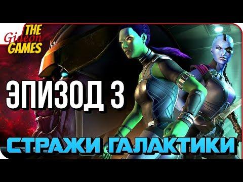 НОВЫЙ СОЮЗНИК - Guardians of the Galaxy: The Telltale Series (EP.3)из YouTube · С высокой четкостью · Длительность: 1 час20 мин35 с  · Просмотры: более 91000 · отправлено: 23.08.2017 · кем отправлено: TheBrainDit