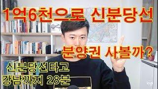 (소액투자)1억6천만원으로 신분당선 신축 아파트 분양권 사볼까?