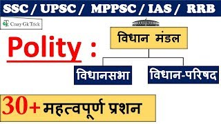 Polity Science : विधानसभा & विधान-परिषद | Indian Polity | for  SSC / UPSC / MPPSC /IAS / Railway