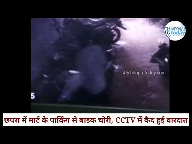 छपरा में मार्ट के पार्किंग से बाइक चोरी, CCTV में कैद हुई वारदात, देखिये