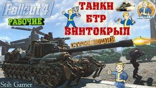 fallout 4: Рабочий ТанкБТРВинтокрыл Стреляем и Защищаем