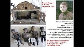 А. Соколова, А. Иванов Еврейское культурное наследие и советские музеи #4