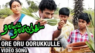 Ore oru oorukkulle Video Song | Thavamai Thavamirundhu Tamil Movie | Cheran | Sabesh Murali