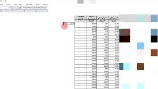كيفية ادخال ملاحظات الاستاذ في مسار و حساب معدل المادة