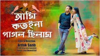 আমি কতইনা পাগল ছিলাম || New Bangla Short Film 2019 || Romantic Fiction || Prank King Entertainment