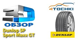 3D-обзор шины Dunlop SP Sport Maxx GT - 4 точки. Шины и диски 4точки - Wheels & Tyres 4tochki(3D-обзор шины Dunlop SP Sport Maxx GT - 4 точки. Шины и диски 4точки - Wheels & Tyres 4tochki Летняя шина Dunlop SP Sport Maxx GT. Шины и диски..., 2015-12-07T12:07:36.000Z)